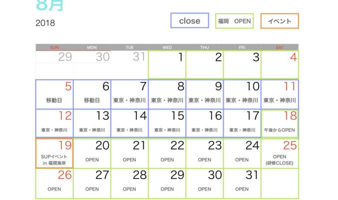 ProCare カレンダー2018-8月