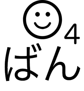 ばんトレ4