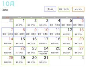 ProCare カレンダー2018 10月